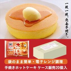 ケース販売手焼きホットケーキ【レンジ調理対応/20個入】
