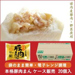 ケース販売本格豚肉饅【レンジ調理対応/20個入/送料込】