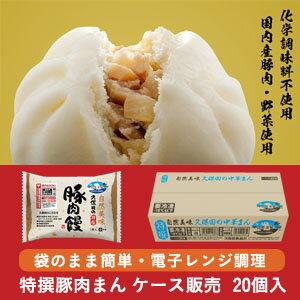 ケース販売 自然美味 特撰豚肉饅【レンジ調理対応 / 20個入】