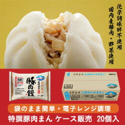 ケース販売自然美味特撰豚肉饅【レンジ調理対応/20個入/送料込】