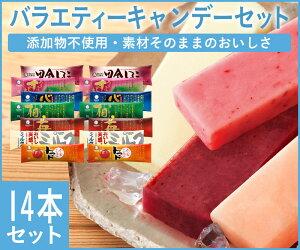 《無添加アイスキャンデー》久保田バラエティーキャンデーセット【送料込】