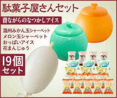 【懐かしのおっぱいアイス】久保田 駄菓子屋さんセット【送料込】