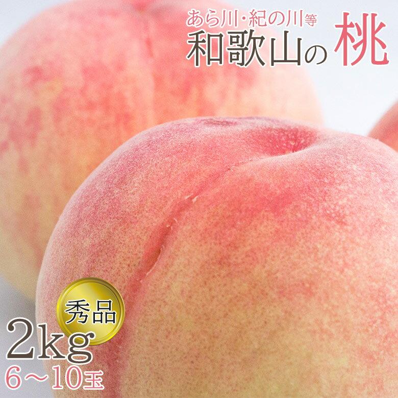 フルーツ・果物, 桃 2021 2kg 610