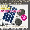 新型ウイングモアー用畦刈ダブルブレード310mm ナイフネックガードセ...
