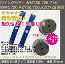 新型ウイングモアー用畦刈ブレード355mm ナイフネックガードセット【...