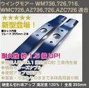 新型ウイングモアー用畦刈ブレード355mm 2本セット【WM...