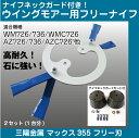 ウイングモアー用マックス355フリー刃ナイフネックガードセット【WM/...