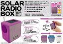 ソーラー充電&手回しラジオなのでどこでも使えます!防災バッグに置いても便利な電池不要ラジ...