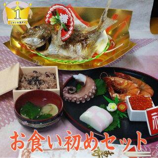 お食い初め・セット・料理・焼き鯛・焼鯛・祝鯛・お食い初めセット・お食い初め料理