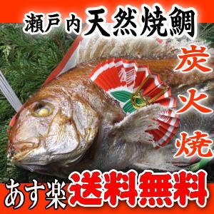 【焼鯛】【価格は、そのままにサイズアップしました!!】【本炭火焼】【国産天然真鯛】【お食い...