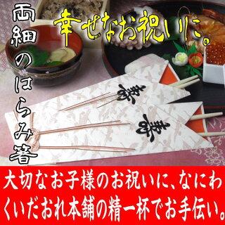 お祝い膳箸