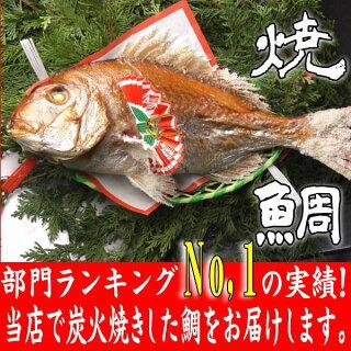 お食い初め・セット・料理・焼き鯛・焼鯛・祝い鯛