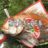 【お食い初めセット】天然焼き鯛サイズアップ券