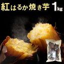 焼き芋 紅はるか 鹿児島県産 Aランク 完熟紅はるか焼き芋1kg(500g×2袋) 送料別 クール