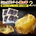 シルクスイート 焼き芋 熊本県産 2kg 500g×4袋セッ