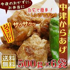 一度食べたらやめられない『名物中津からあげ』只今100g増量中!国産ハーブ鶏のもも肉を秘伝の...