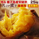 安納芋 (さつまいも)生芋 まとめ買い割引 業務用 送料無料種子島産 特Aプレミア蜜芋 25kg