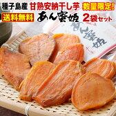 安納芋 干し芋 国産 種子島産 無添加 甘熟干し芋『あん蜜姫』150g×2袋セット 手土産 常温 スイーツ ギフト