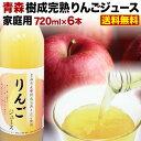 りんご りんごジュース 青森産 飲むりんご 青森県産樹成完熟りんごジュース ご家庭用 720ml×6本セット