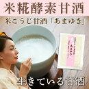甘酒あまざけ米麹米糀酵素甘酒あまゆきノンアルコール九州産原料米こうじ無添加