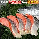 ギフト 鮭 切り身 無添加 紅鮭 北洋産 天然 プレミアム ...