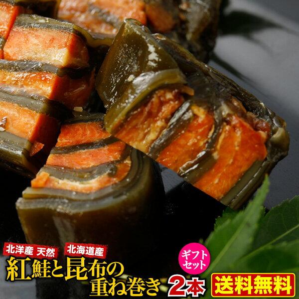紅鮭と昆布重ね巻き 2本セット ギフト ご贈答 贈り物 常温 持ち運びOK 昆布巻き こんぶ佃煮 こぶまき 北海道 お土産 鮭 送料無料