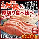 鮭切り身北海道産紅鮭時鮭食べ比べセット天然紅鮭5切れ(300g)時鮭5切れ(300g)産地直送