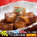 角煮 豚 割烹 長崎 中華 卓袱風 約1kg 350g x 3(肉250g タレ100g 5〜6個入り) 厳選皮付豚肉 コラーゲン とろける食感 冷凍 お取り寄せ 惣菜 クール便