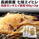 エイヒレ 長崎県産 七味えいひれ3袋 300g 漂白剤不使用 ピ...