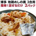 かしわめし 送料無料 博多地鶏 炊きたてご飯に混ぜるだけ 博多地鶏めしの素195g×2袋 博多のソウルフード ご当地グルメ メール便