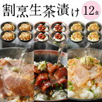 父の日 ギフト 海鮮 お茶漬け 海鮮生茶漬け セット 高級 12種類 料亭の味 炙り鯛 炙りふぐ うなぎ ひつまぶし クール