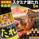 青森県内シェアNo.1 スタミナ源たれ 410g 5本セット 肉 炒め物 ジューシー 熟成 焼肉のタレ 送料無料 産地直送