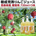 りんご りんごジュース 青森産 飲むりんご 青森県産樹成完熟りんごジュース 贈答用 化粧箱入り 720ml×3本セット 産地直送