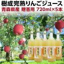 りんご りんごジュース 青森産 飲むりんご 青森県産樹成完熟りんごジュース 贈答用 化粧箱入り 720ml×5本セット