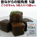 いわし角煮 送料無料 長崎県産 昔ながらの鰯角煮5袋 メール便