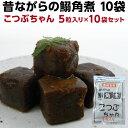 いわし角煮 送料無料 鰯 イワシ 長崎名産 昔ながらの鰯角煮10袋 メール便
