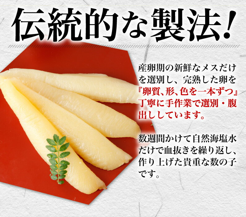 飯坂冨士商店『小樽産塩かずのこ』