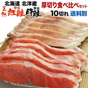 鮭 切り身 北海道産 紅鮭 時鮭 食べ比べセット 天然紅鮭5切れ(300g) 時鮭5切れ(300g) 産地直送 ポイント5倍 Y凍