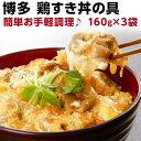 鶏すき丼の具 160g(約2人前)×3袋 国産 博多名物 レ