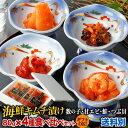 海鮮キムチ4種食べ比べセット 80g x 4(320g) キムチ漬け各種(甘エビ 鮭 数の子 つぶ貝) お試し ギフト ご贈答可 贈り物