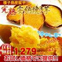 ≪お味見送料無料の大特価≫  新芋♪安納芋焼き上がりました♪甘くて美味しい種子島産安納蜜...