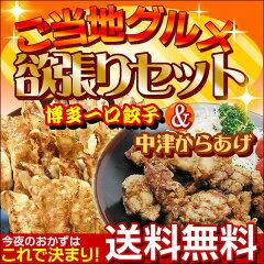 ご贈答に!送料無料♪美味しいから爆発的に売れてます!九州のB級グルメ欲張りセット第一弾!博...