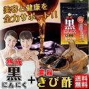 【熟成黒にんにく+濃縮きび酢】送料無料【RCP】