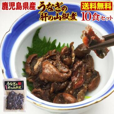 うなぎ 国産 鹿児島県 肝の山椒煮 70g×10袋(ウナギ 鰻 蒲焼き 国内産)