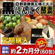 【定期購入】送料無料!【黒にんにく酵素+野菜酵素&梅エキス×60包】