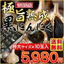 青森県産極旨・熟成黒にんにく特大サイズx10玉入たっぷり60片以上送料無料