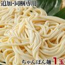 長崎ちゃんぽん麺 1玉 単品 同梱専用 クール