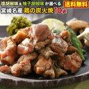 炭火焼 宮崎 宮崎鶏 塩胡椒味 柚子胡椒味 100g x 10袋 お取り寄せ 送料無料 常温発送