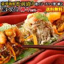 海鮮松前漬け 得々セット 送料無料 北海道産 数の子 蟹 か...