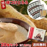 お中元 敬老の日 ギフト とろろ 冷凍 送料無料 味付 山芋 10袋(20食入り) ギフトBOX 青森県産 長いも すりおろし 小分けパック クール